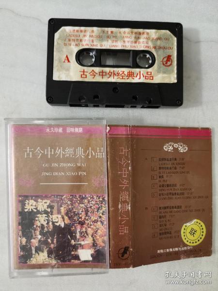 老磁带-古今中外经典小品