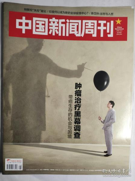 中国新闻周刊 2021年16期