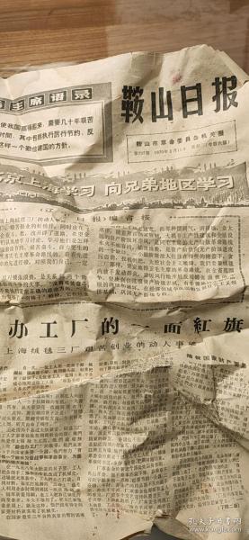 1970带语录【鞍山日报】