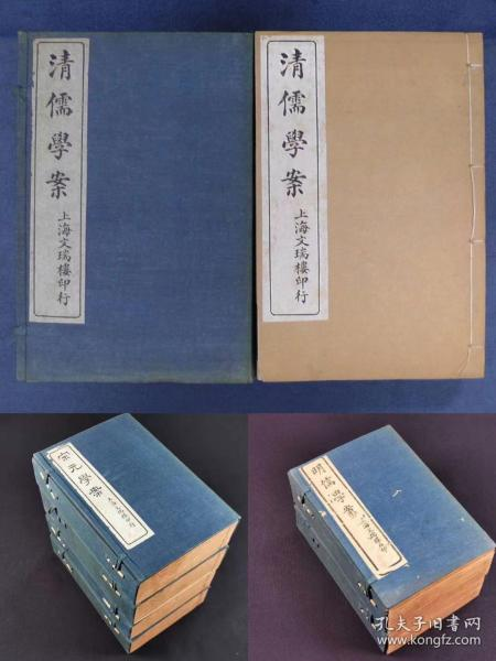 民国《宋元明清儒学案》7函54册全 上海文瑞楼石印 品相完好带原书函