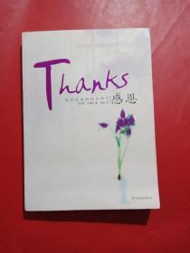 感恩:成功花朵的快乐种子