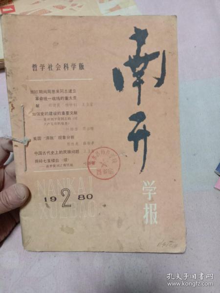 南开学报1980.2-6共5册