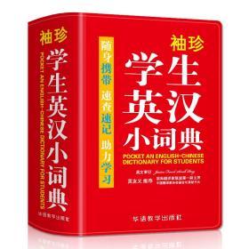 袖珍学生英汉小词典(软皮精装双色版)专家审定,功能强大,随身携带,速查速记,助力学习