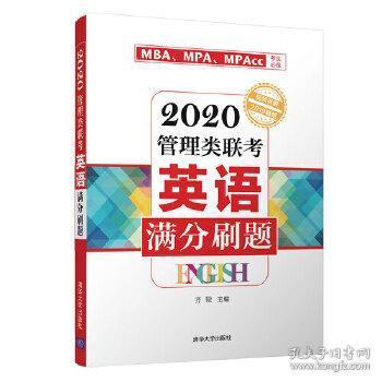 2020管理类联考英语满分刷题
