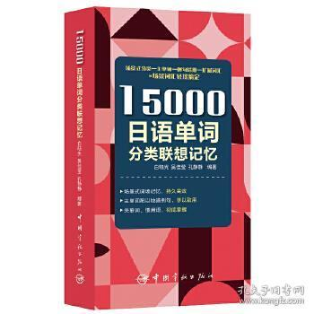 15000日语单词分类联想记忆