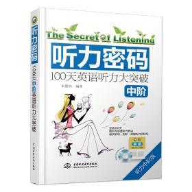 听力密码100天英语听力大突破中阶