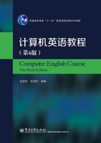 计算机英语教程(第六版)