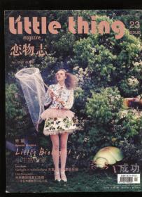 恋物志2012年四月号