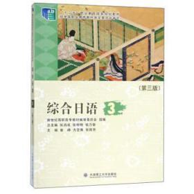 综合日语3  第三版