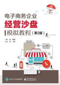 电子商务企业经营沙盘模拟教程(第2版)