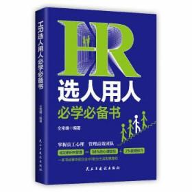 HR选人用人必学必备书