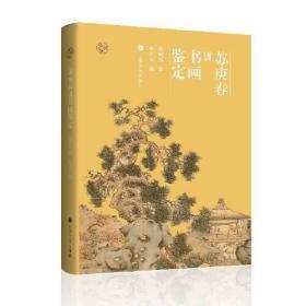 【正版】苏庚春讲书画鉴定
