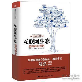 互联网生态 重构商业规则