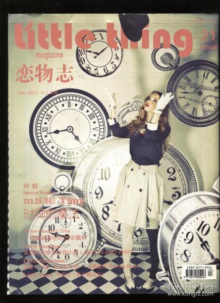 恋物志2011年十二月号