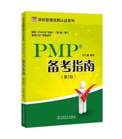 PMP备考指南 第2版