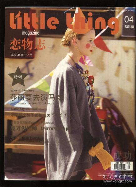 恋物志2009年一月号