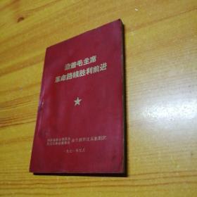 沿着毛主席革命路线胜利前进。(有林题)