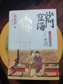 沙门空海之大唐鬼宴 (卷之二 咒俑) (卷之三 胡术) 二册合售