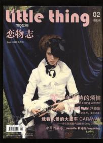 恋物志2008年九月号