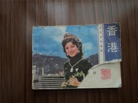 香港小姐--花城85年1印,谢清绘画,《旅伴连环画库》大缺本