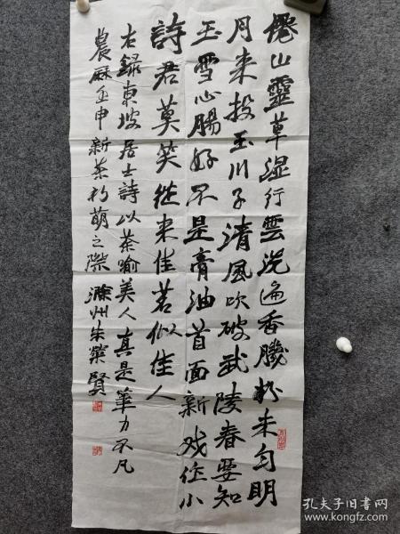 安徽著名书画家朱荣贤书法参赛精品