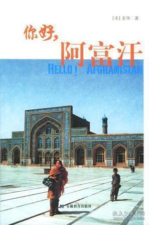 你好,阿富汗