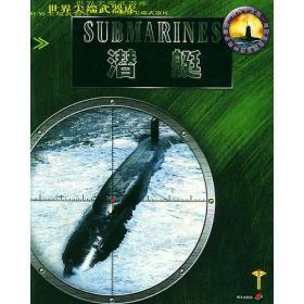 潜艇——世界尖端武器库