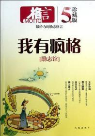 励志馆-格言-5年珍藏版
