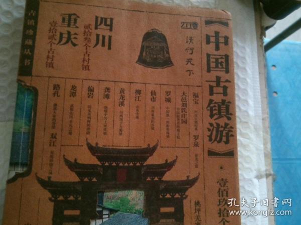 中国古镇游珍藏版