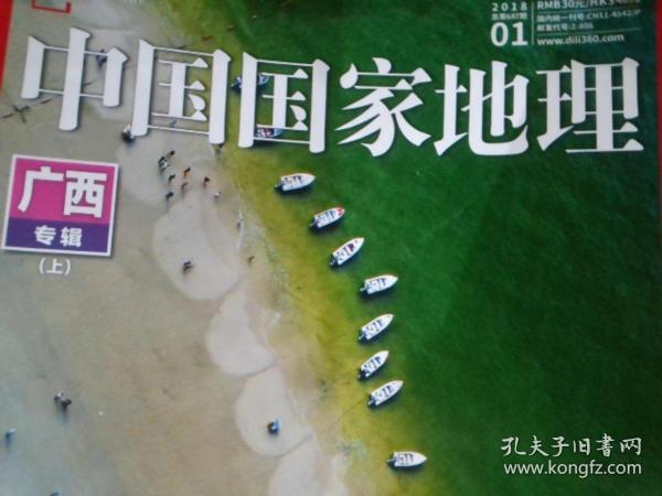 中国国家地理     687
