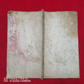 清线装木刻:甘至堂声律发蒙(习三李希贤字)下卷,品见图
