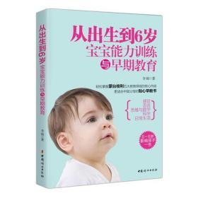 从出生到6岁:宝宝能力训练与早期教育