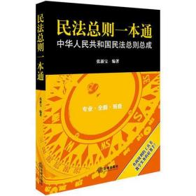 民法总则一本通:中华人民共和国民法总则总成
