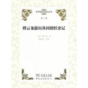 世界著名游记丛书(第二辑)--傅云龙游历各国图经余记