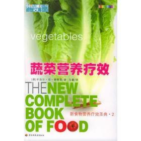 蔬菜营养疗效——新食物营养疗效圣典