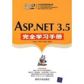 ASP.NET 3.5完全学习手册(配光盘)(完全学习手册)