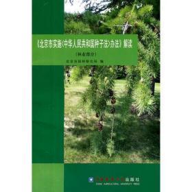 《北京市实施〈中华人民共和国种子法〉办法》解读(林业部分)