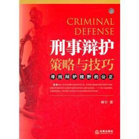 刑事辩护策略与技巧:寻找辩护视野的公正
