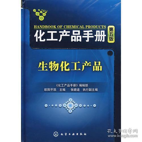 化工产品手册生物化工产品(五版)
