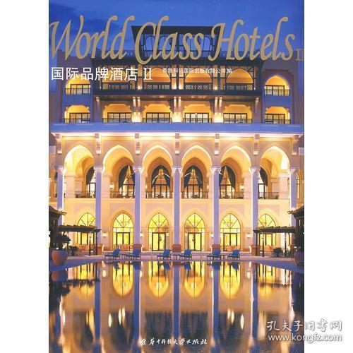 国际品牌酒店II(含1光盘)