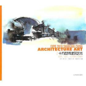 十方世博建筑艺术:欧洲、美洲、大洋洲和非州馆