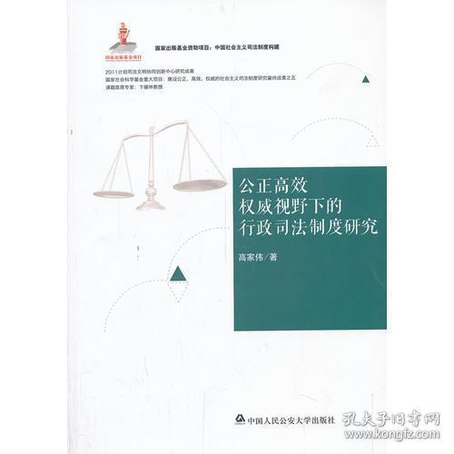 公正高效权威视野下的行政司法制度研究