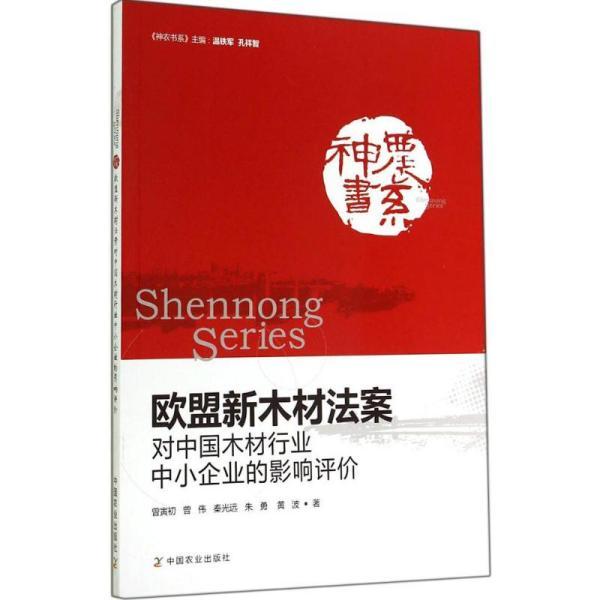 欧盟新木材法案对中国木材行业中小企业的影响评价曾寅初中国农业出版社9787109192324法律
