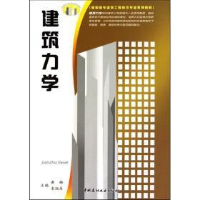 建筑力学(1-2)/黄梅黄梅中国建材工业出版社9787802278073工程技术