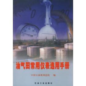 油气田常用仪表选用手册