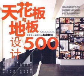 天花板与地板设计500