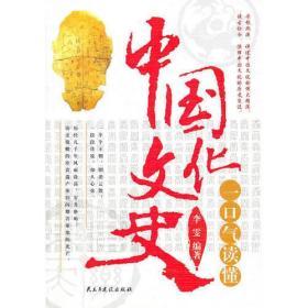 一口气读懂中国文化史