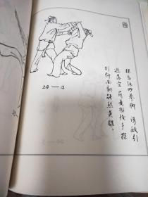赵堡太极拳图谱