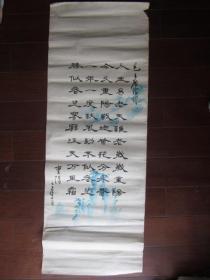 文革字画:重阳(毛主席诗词,手绘)