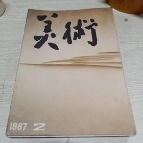 美术1987年2.4.10.12四本